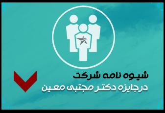 شیوهنامه جایزه دکتر مجتبی معین