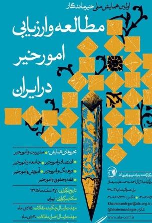 همایش ملی خیر ماندگار (مطالعه و ارزیابی امور خیر در ایران با تمرکز بر چالش های نیکوکاری)