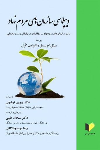 کتاب دیپلماسی سازمانهای مردمنهاد- تاثیر سمن ها بر مذاکرات بینالمللی زیستمحیطی