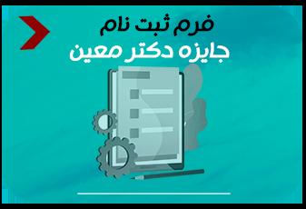 فرم ثبتنام اینترنتی جایزه موسسه معین