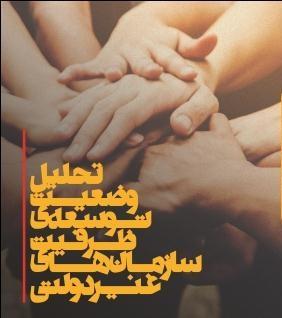 انتشار گزارش تحلیل وضعیت توسعه ظرفیت سازمانهای غیردولتی