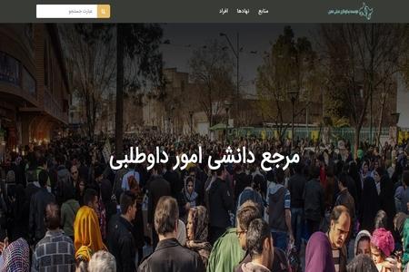 پایگاه علمی-پژوهشی دانش جامعه مدنی