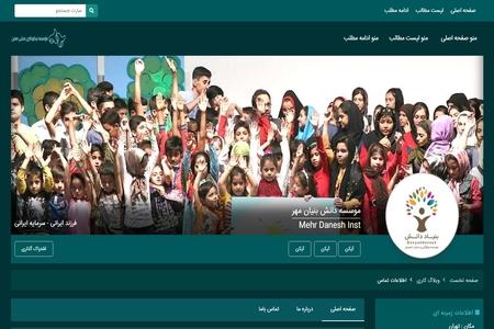 بانک اطلاعات نهادهای مدنی ایران