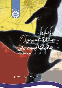 کتاب درآمدی بر مشارکت مردمی و سازمانهای غیر دولتی